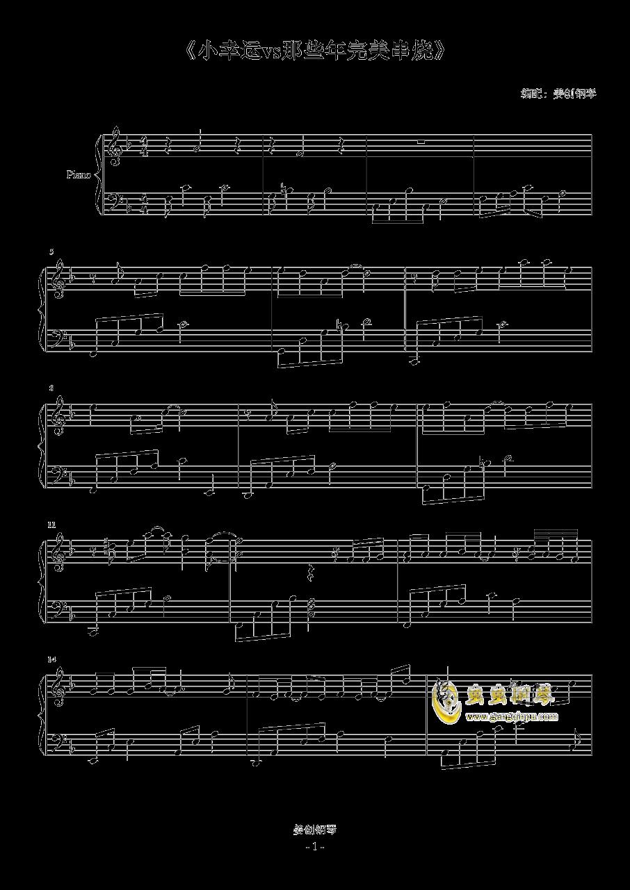 小幸运VS那些年完美串烧钢琴谱 第1页