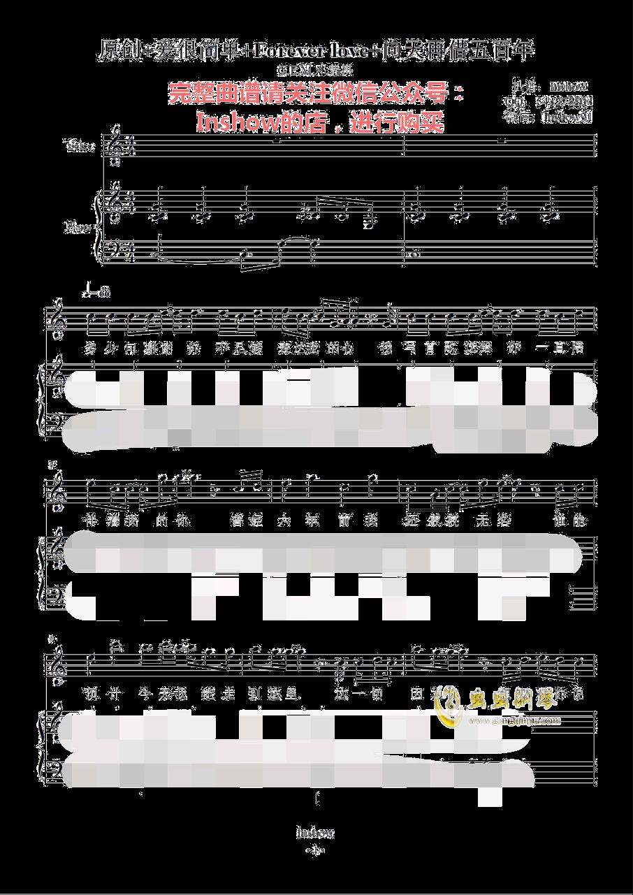 爱很简单钢琴谱 第1页