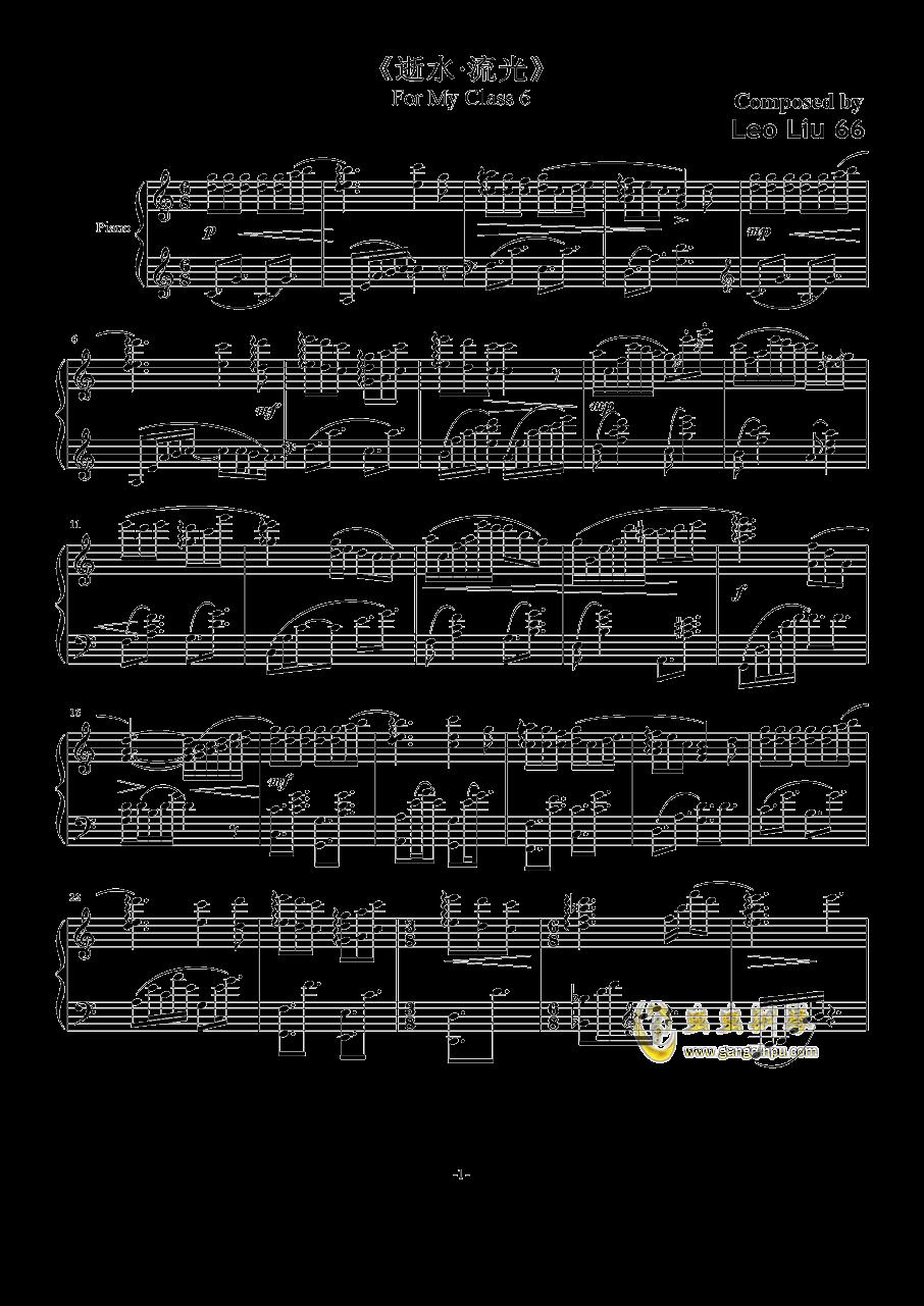 逝水・流光钢琴谱 第1页