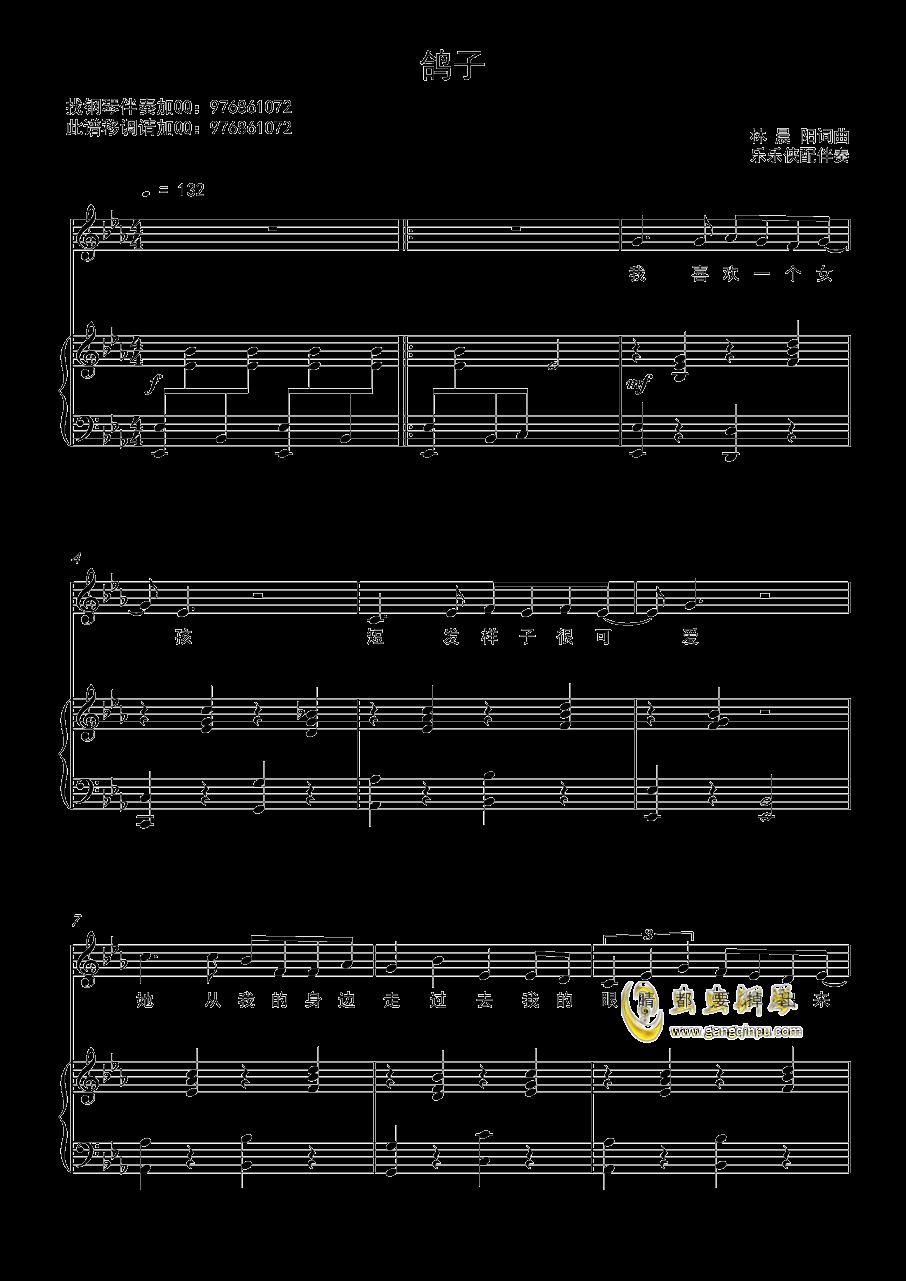 鸽子钢琴谱 第1页