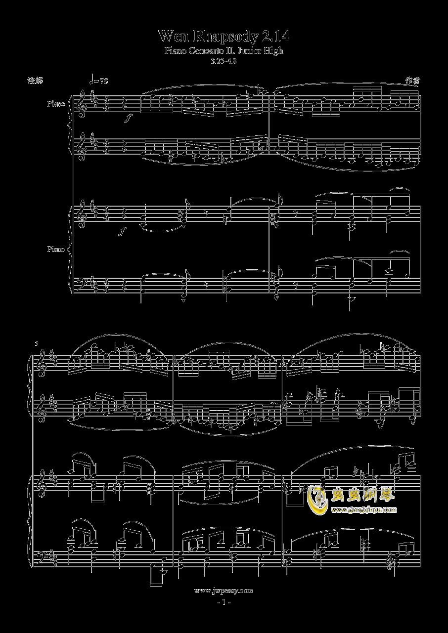 小温狂想曲 2.14钢琴谱 第1页