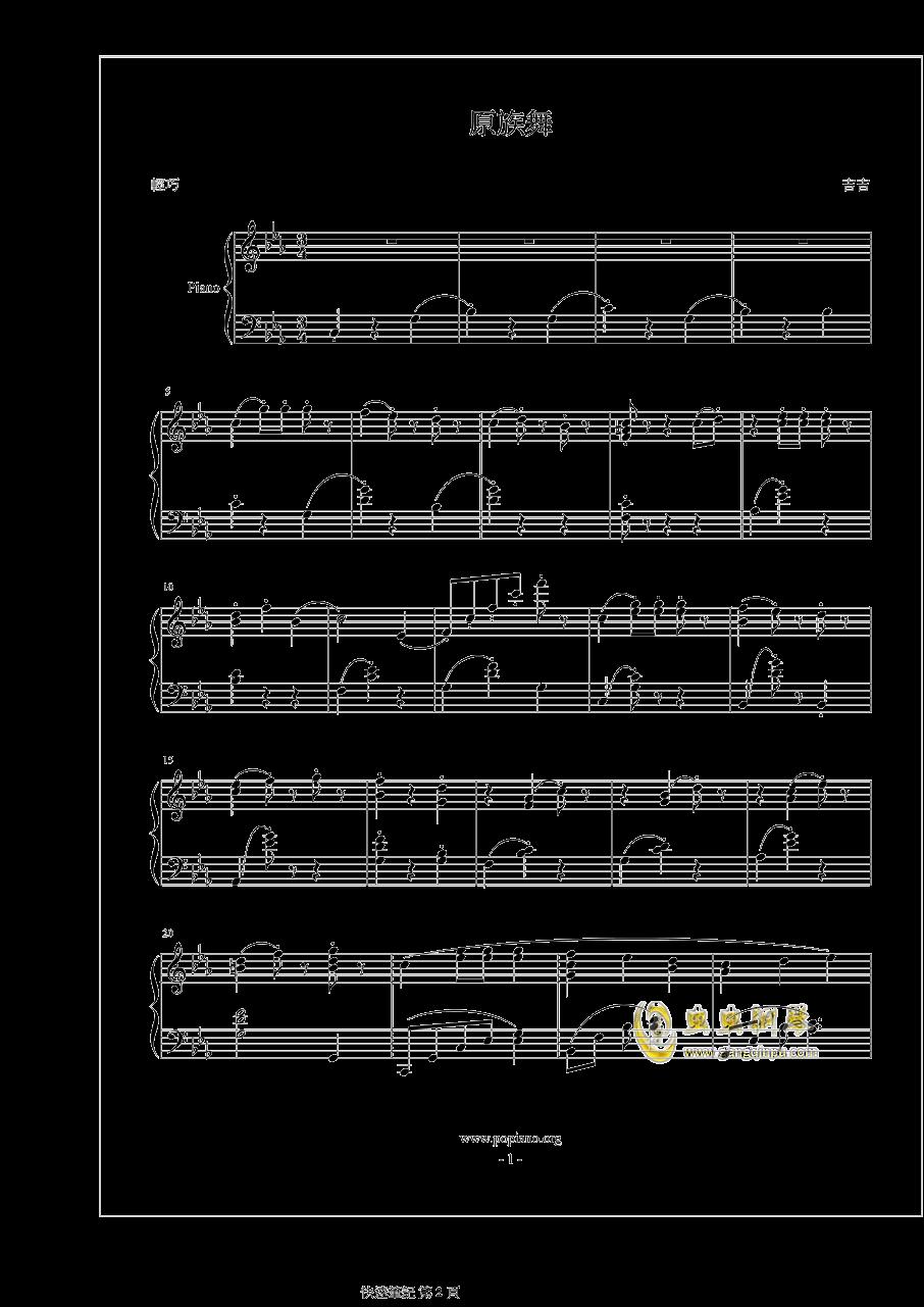 原族舞钢琴谱 第2页