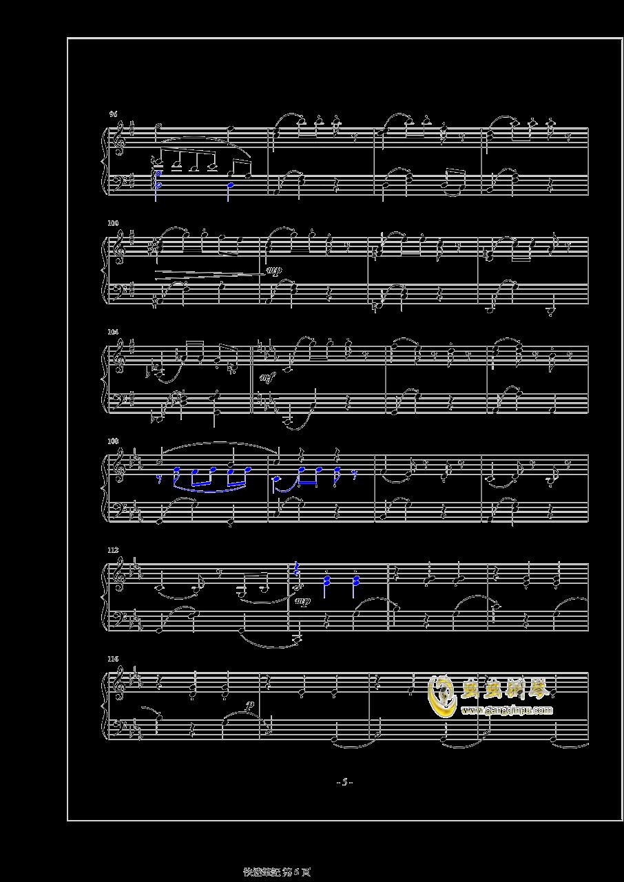 原族舞钢琴谱 第6页