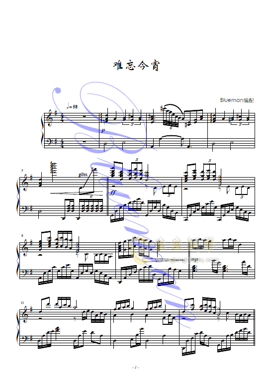难忘今宵钢琴谱 第1页