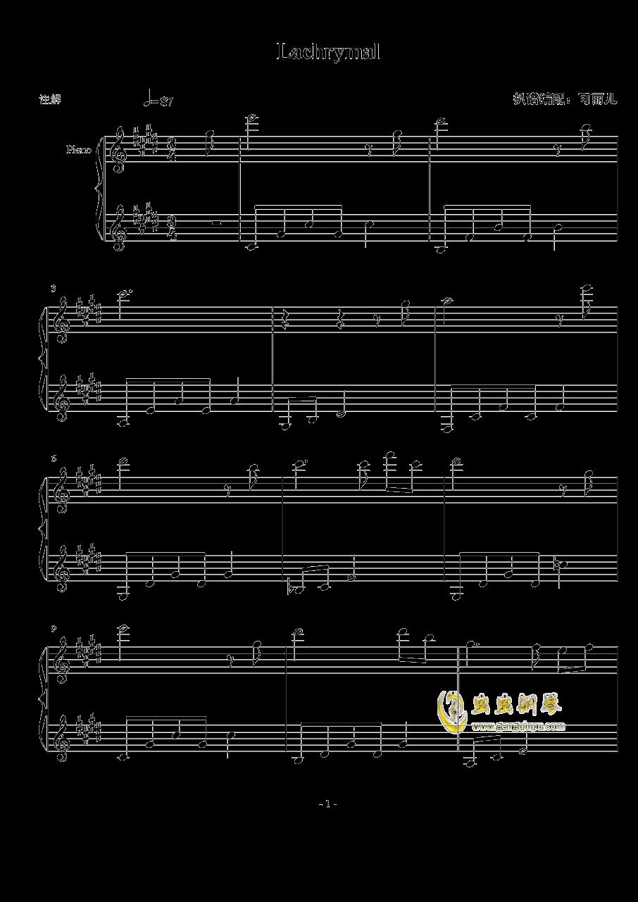 Lachrymal钢琴谱 第1页