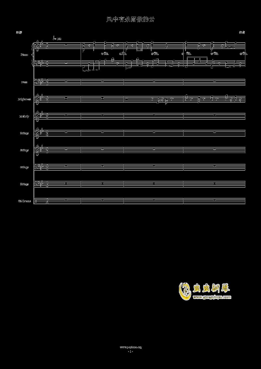 风中有朵雨做的云钢琴谱 第1页