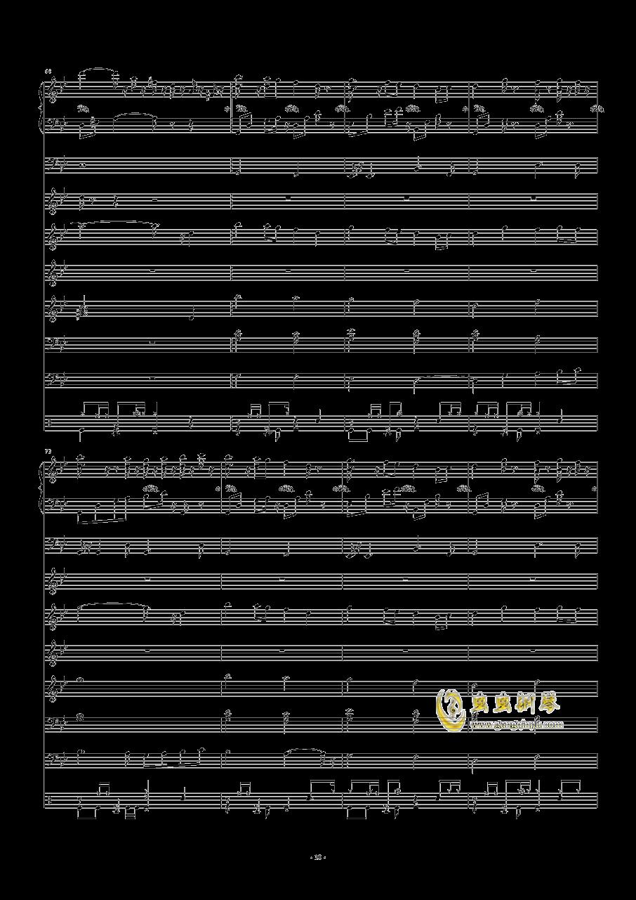 风中有朵雨做的云钢琴谱 第10页