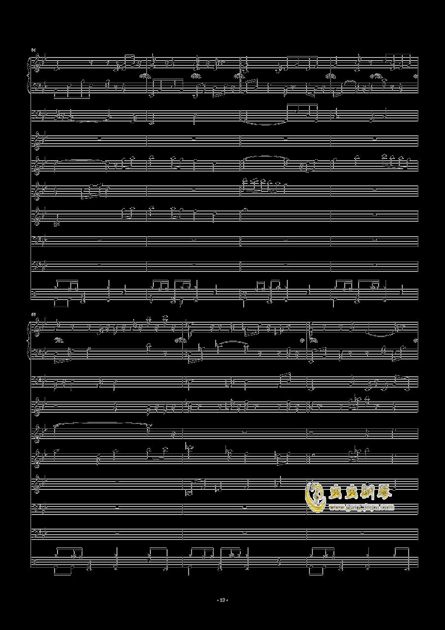 风中有朵雨做的云钢琴谱 第12页