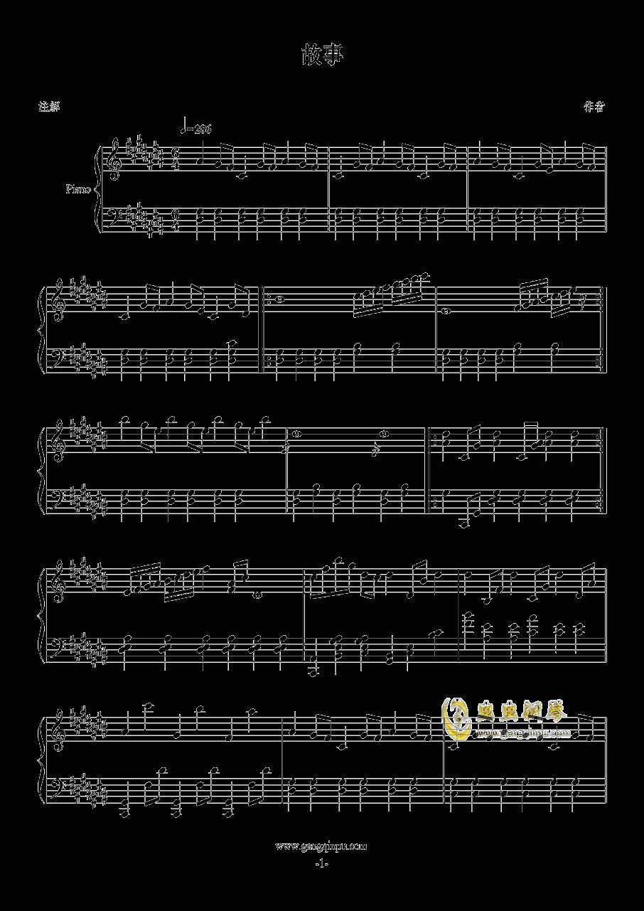 故事钢琴谱 第1页