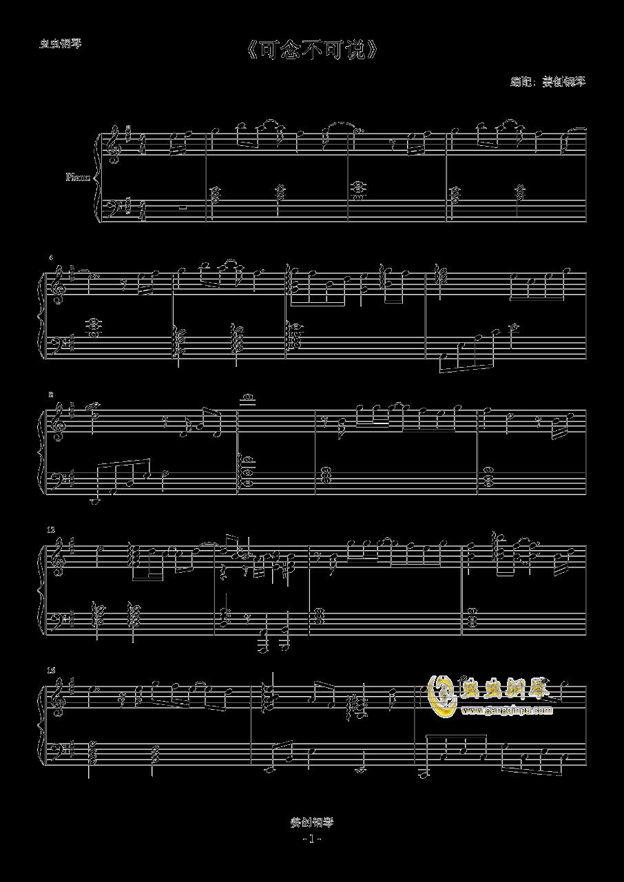 可念不可说钢琴谱 第1页