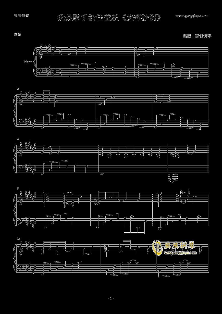 失落沙洲钢琴谱 第1页