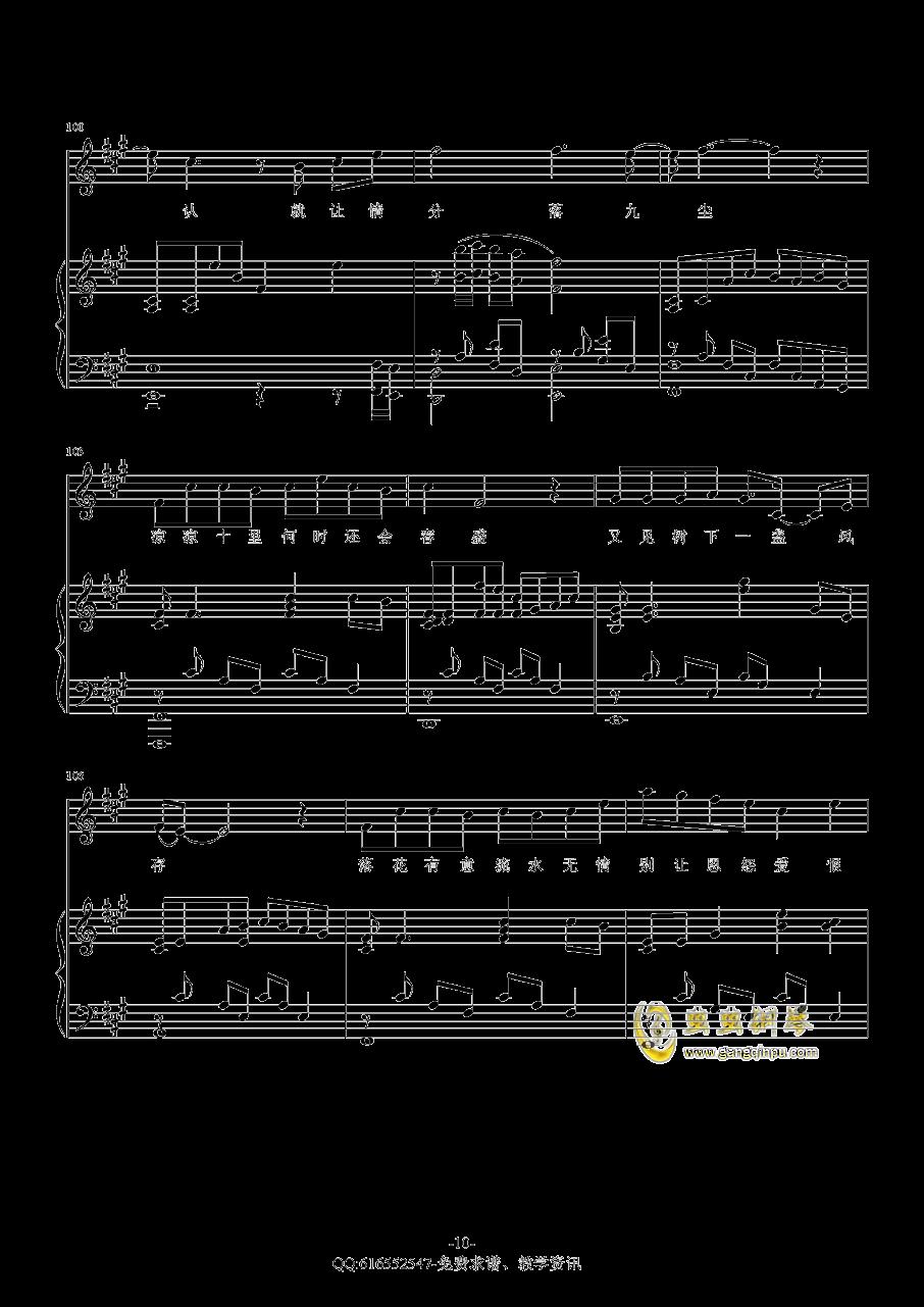凉凉钢琴谱 第10页