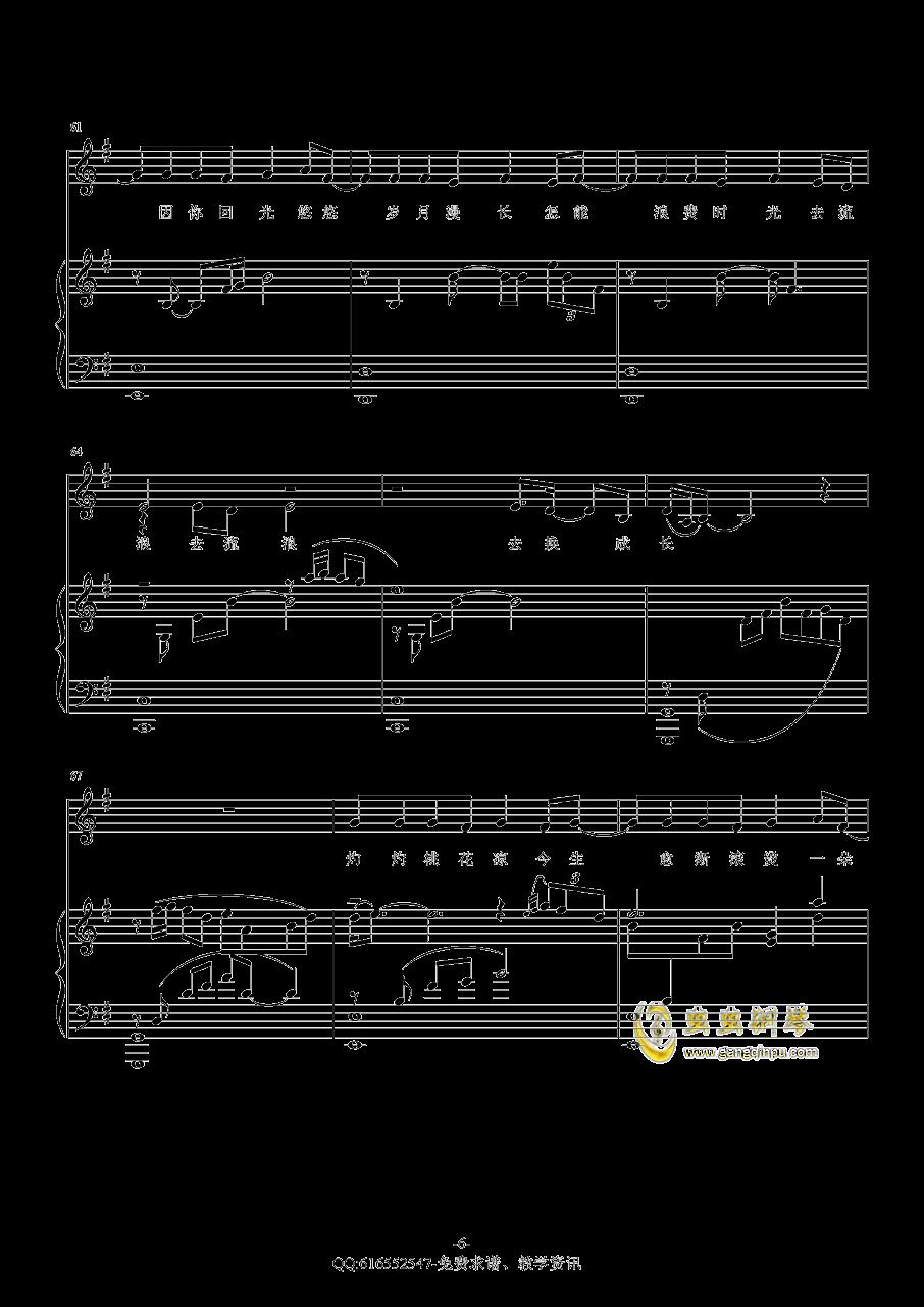 凉凉钢琴谱 第6页