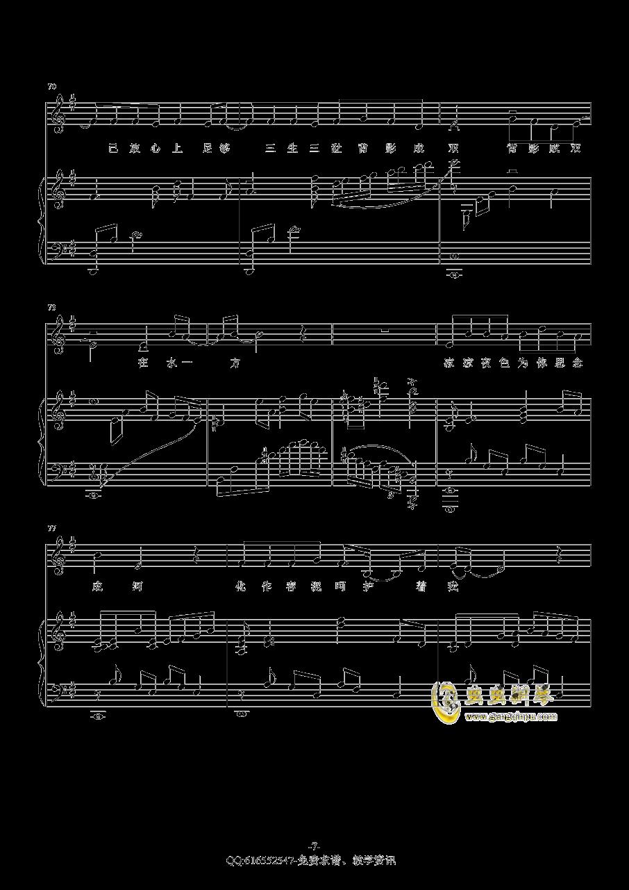凉凉钢琴谱 第7页