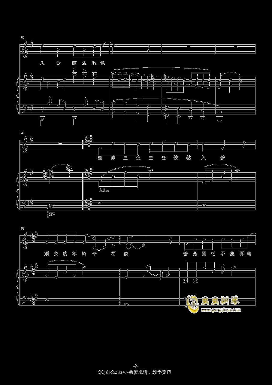 凉凉钢琴谱 第9页