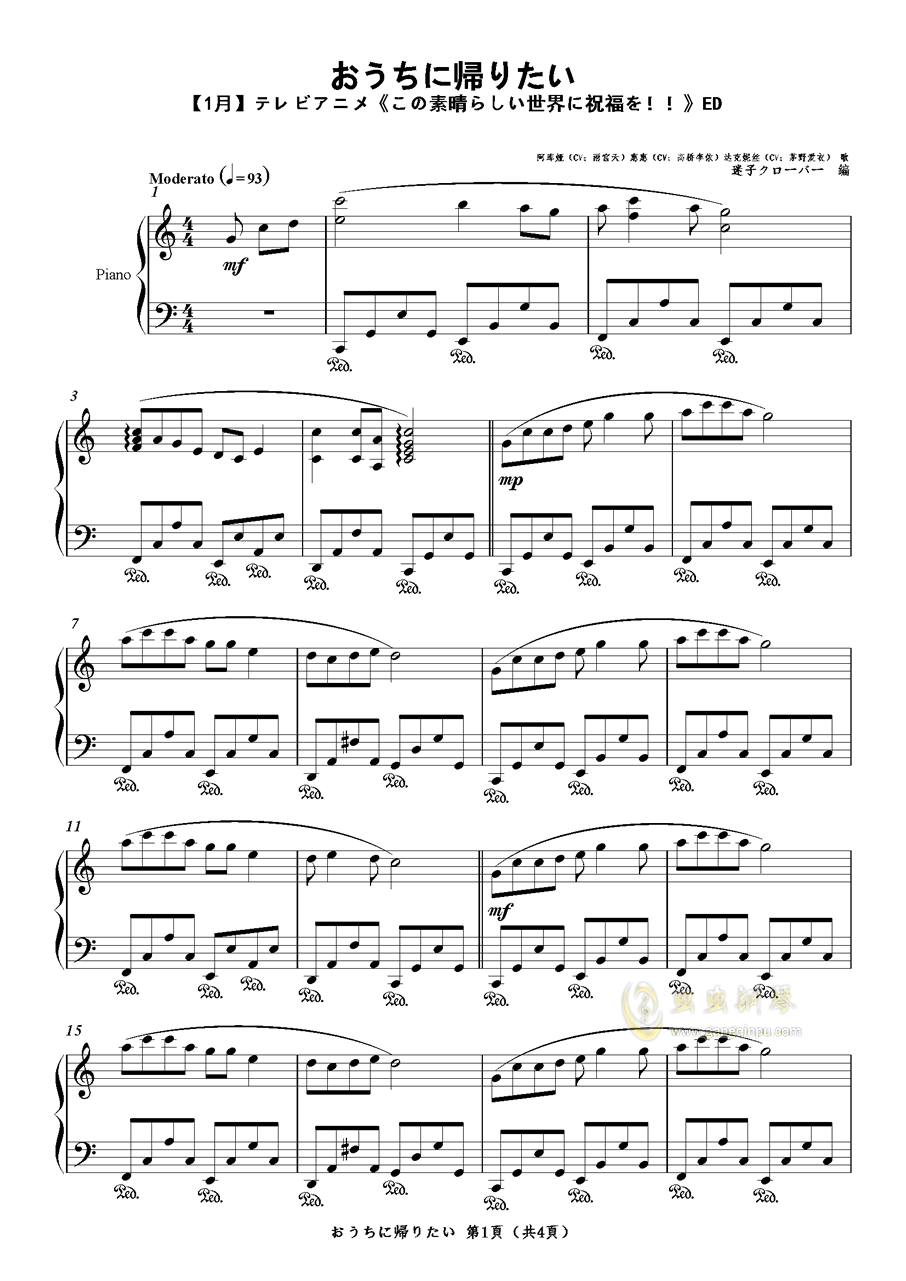 おうちに��りたい钢琴谱 第1页