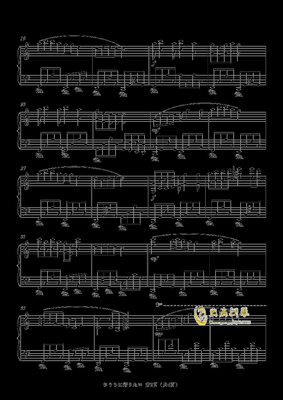 おうちに��りたい钢琴谱 第2页
