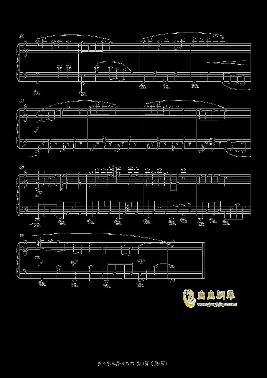 おうちに��りたい钢琴谱 第4页