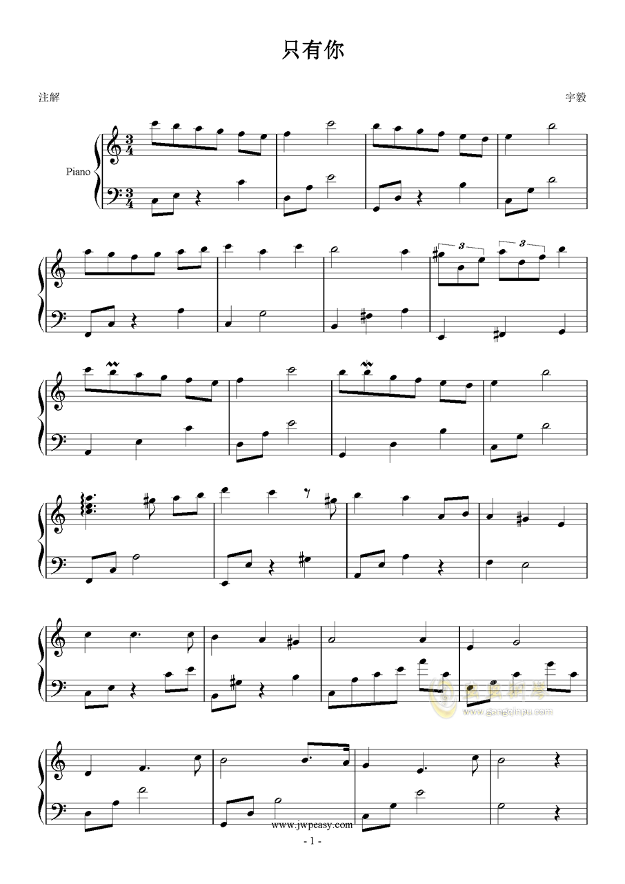 只有你钢琴谱 第1页