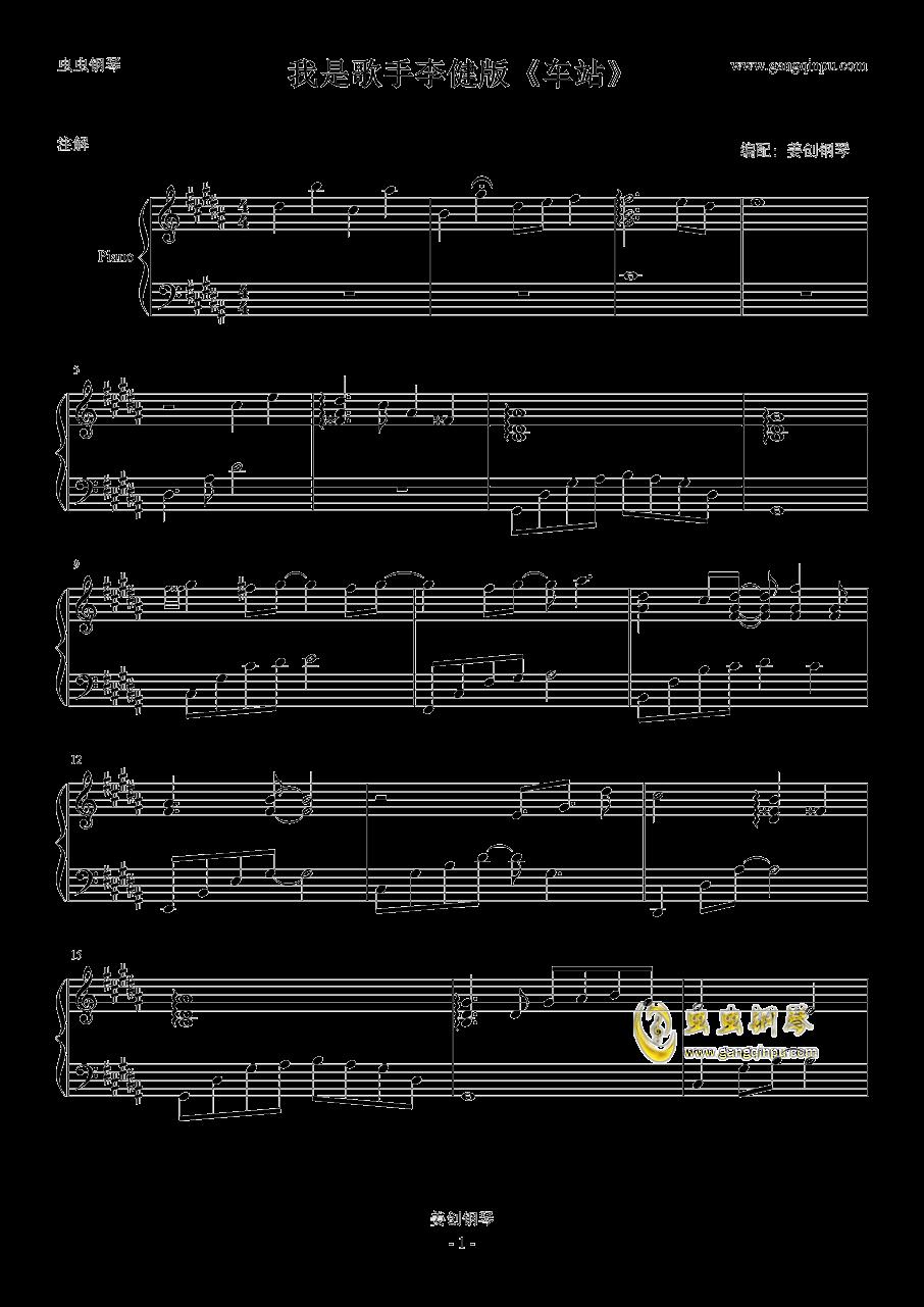 车站钢琴谱 第1页