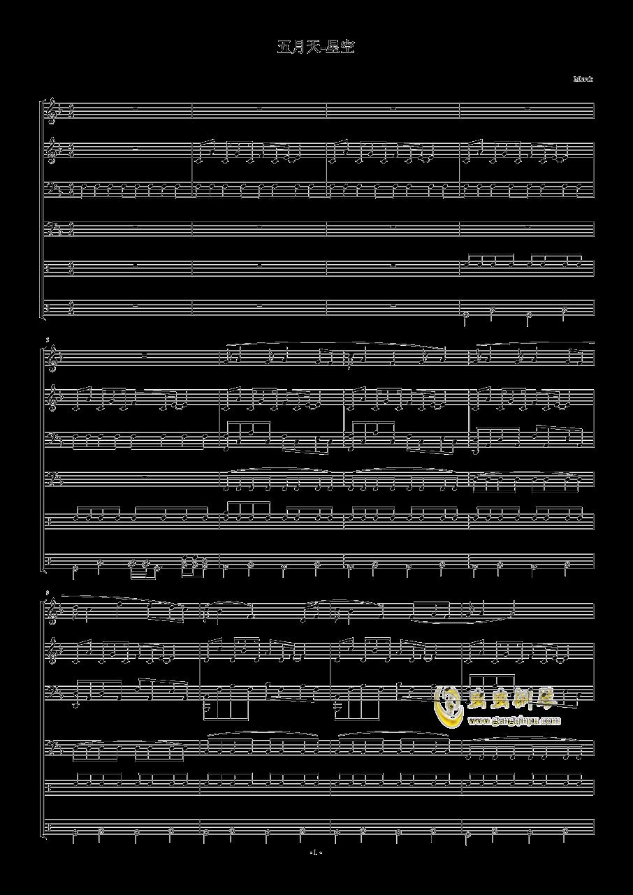 五月天-星空钢琴谱 第1页