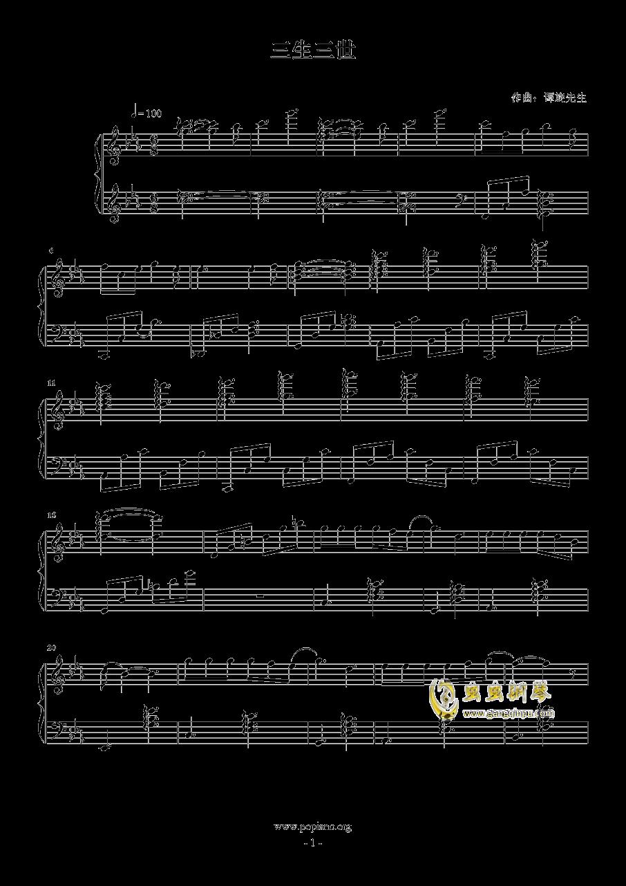 三生三世钢琴谱 第1页