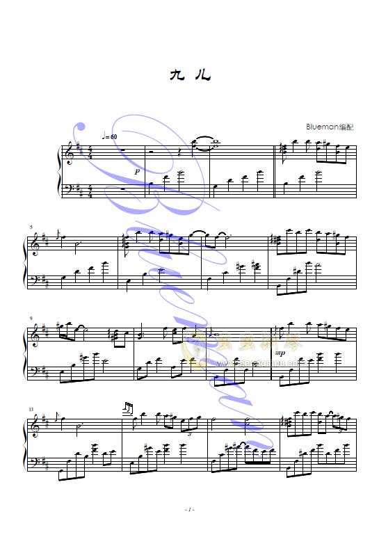 九儿钢琴谱 第1页