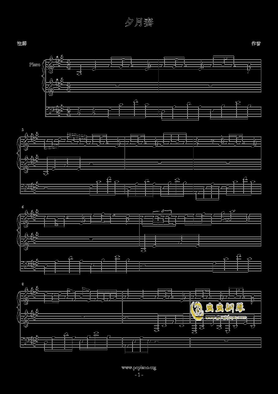 夕月奏钢琴谱 第1页