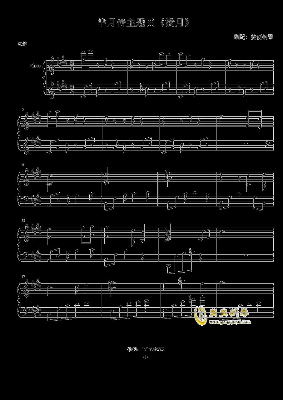 芈月传主题曲钢琴谱 第1页