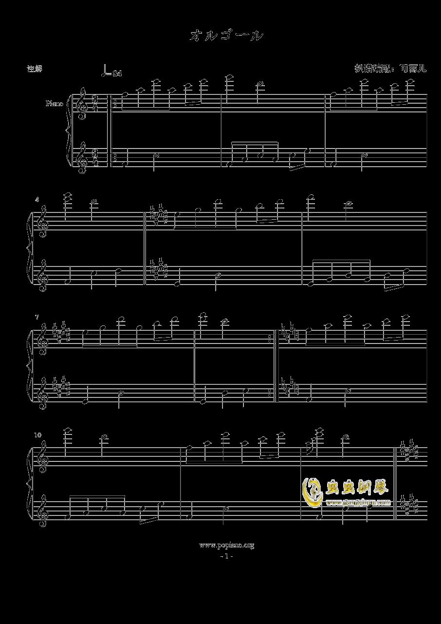 オルゴ�`ル钢琴谱 第1页