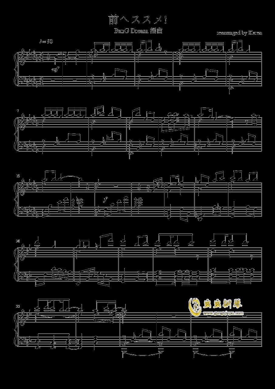 前へススメ!钢琴谱 第1页
