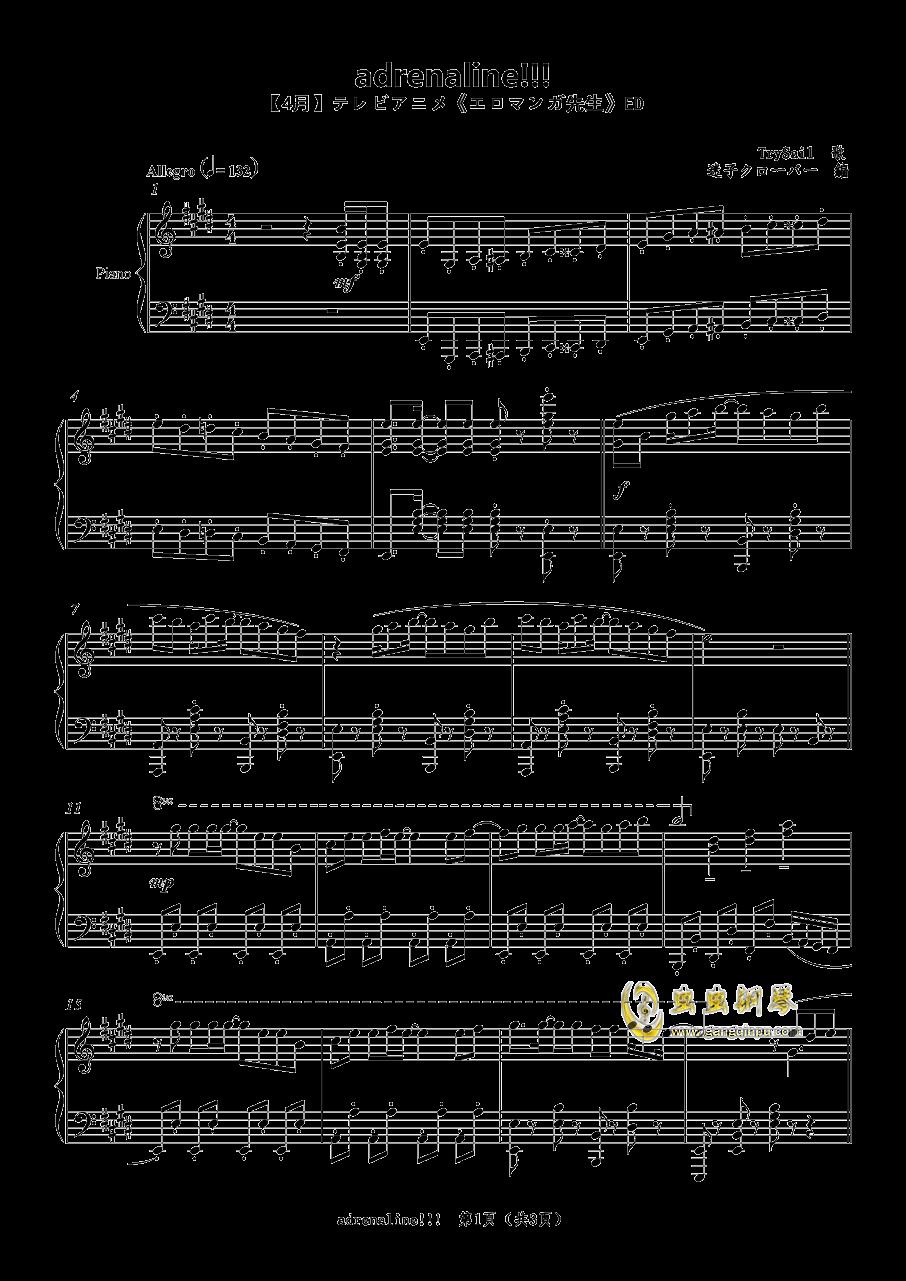 adrenaline!!!钢琴谱 第1页