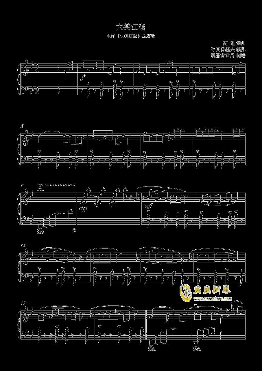 大笑江湖钢琴谱 第1页