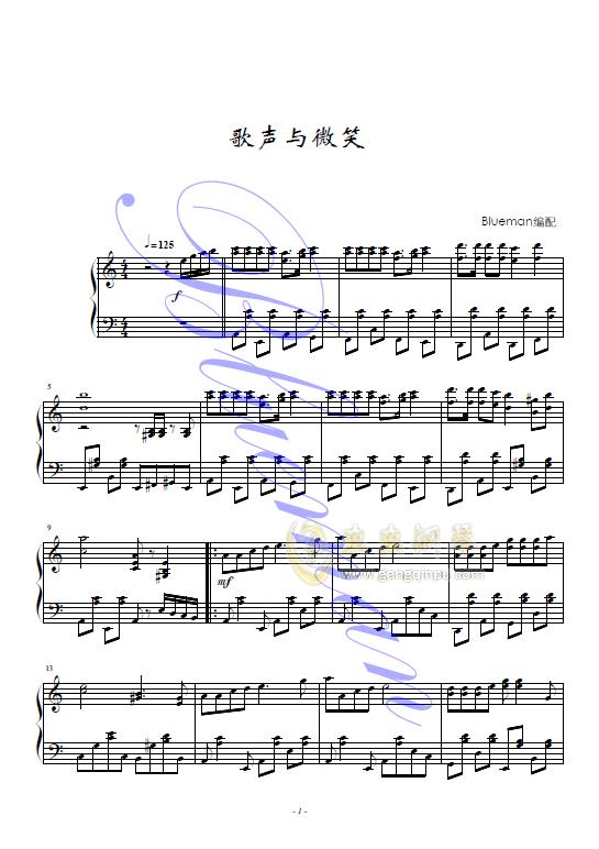歌声与微笑钢琴谱 第1页