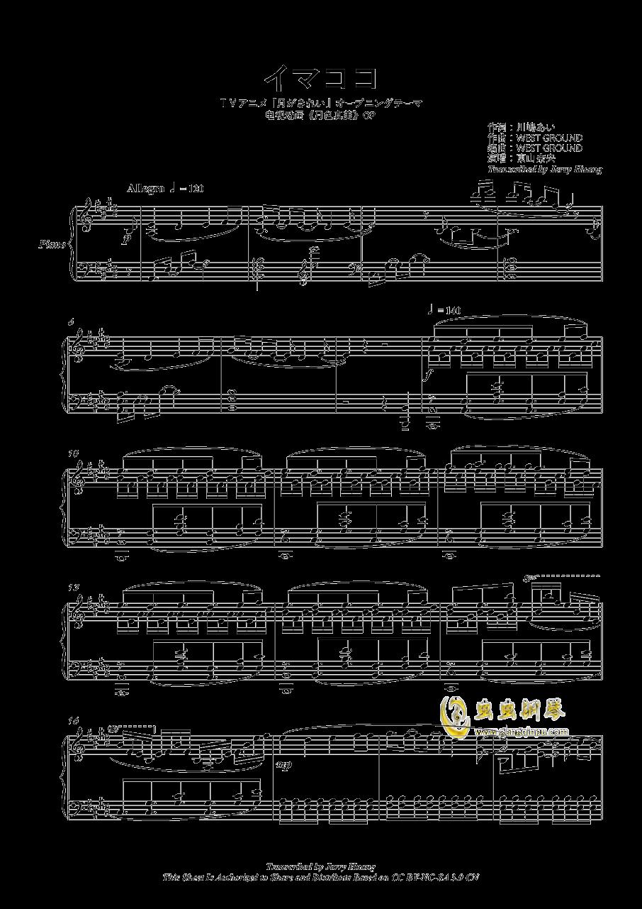 OP イマココ钢琴谱 第1页