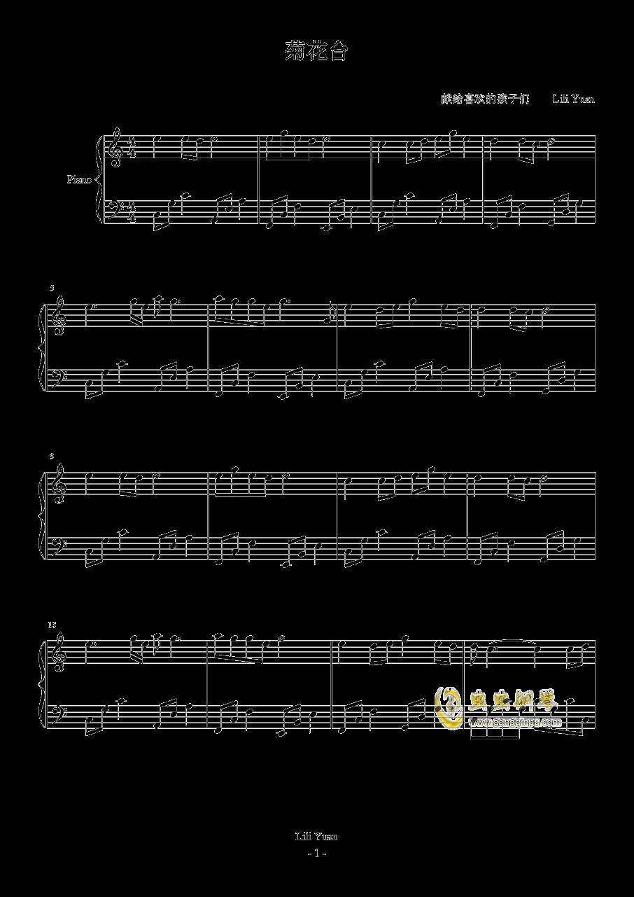 菊花台钢琴谱 第1页
