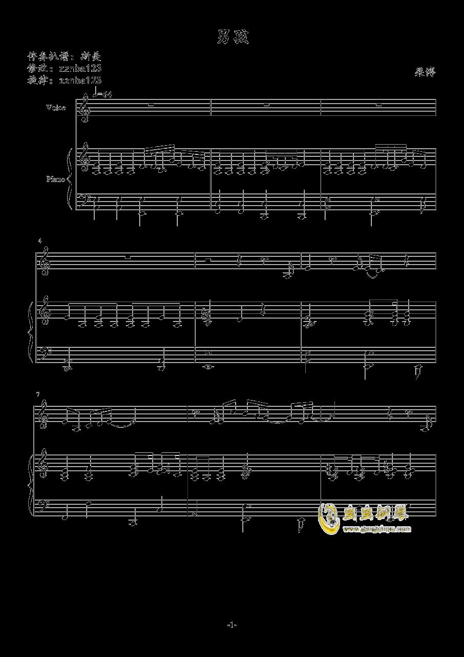 男孩钢琴谱 第1页