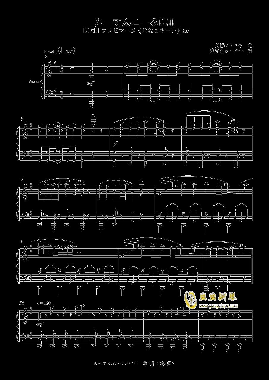 か�`てんこ�`る钢琴谱 第1页