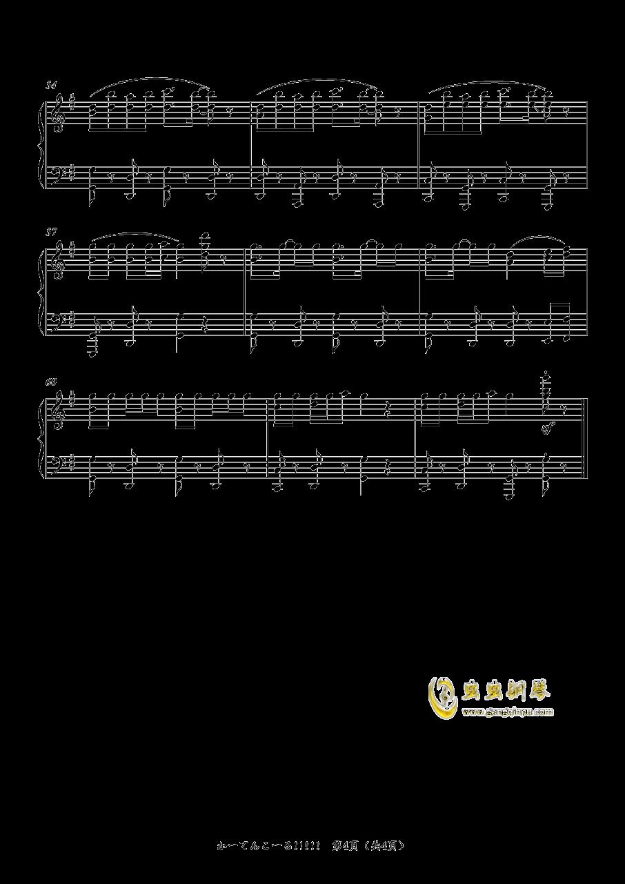 か�`てんこ�`る钢琴谱 第4页