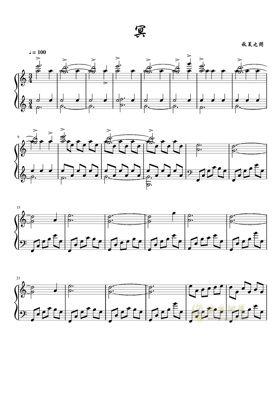 冥钢琴谱 第1页