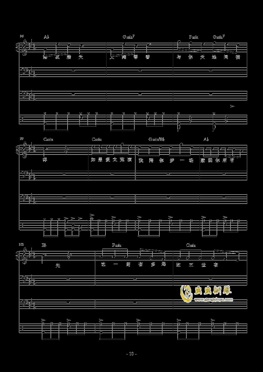 三生三世钢琴谱 第10页