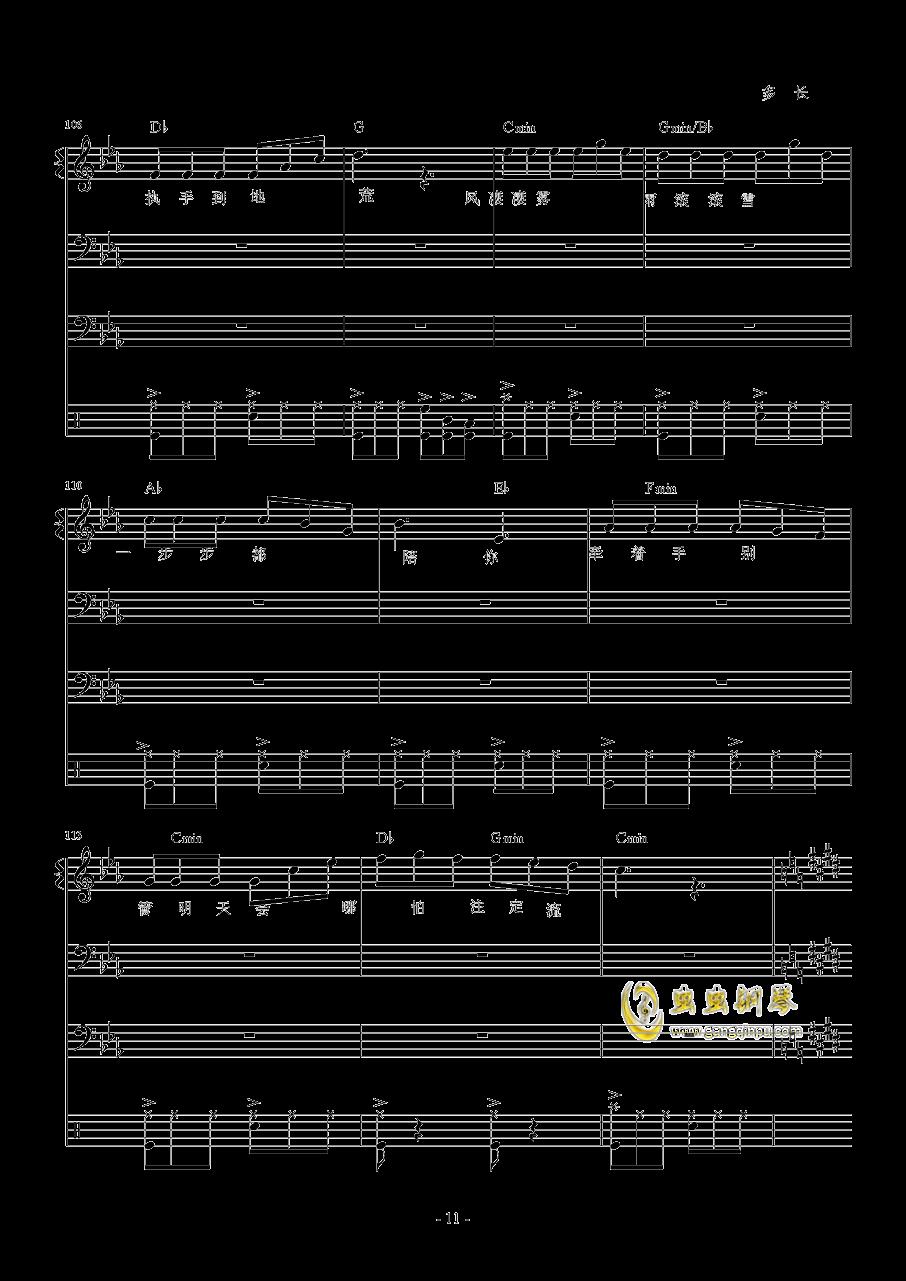 三生三世钢琴谱 第11页