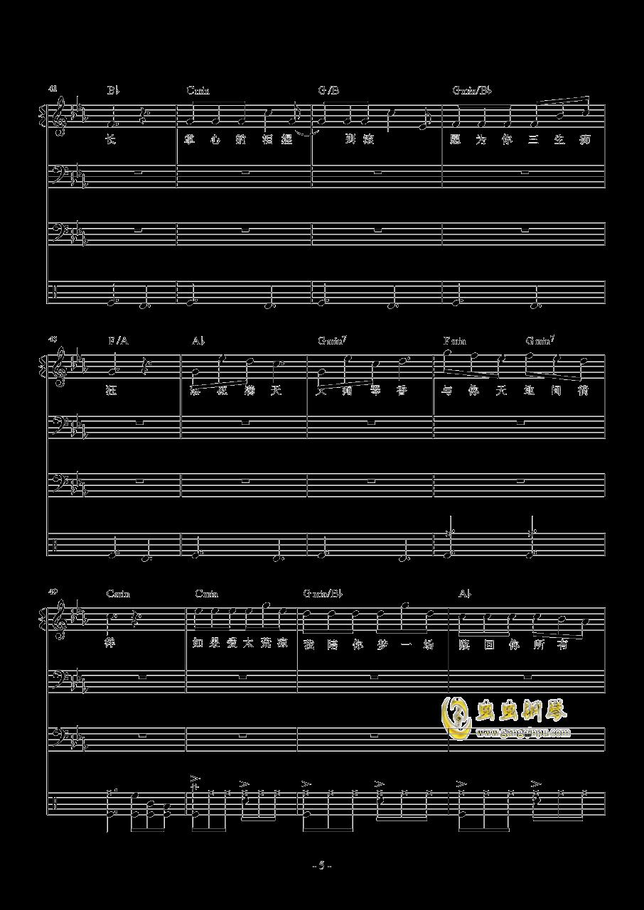 三生三世钢琴谱 第5页