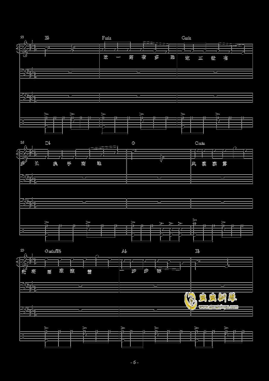 三生三世钢琴谱 第6页