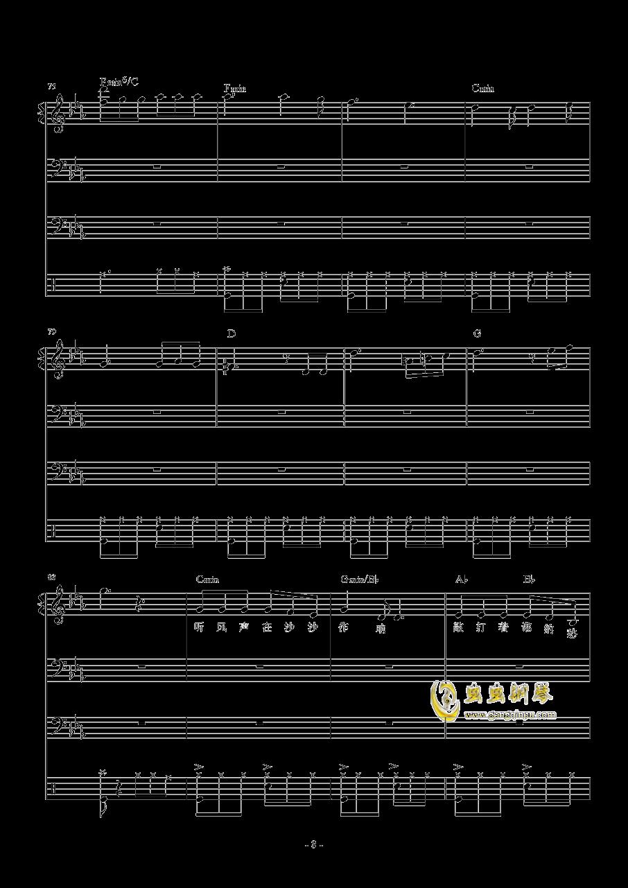 三生三世钢琴谱 第8页