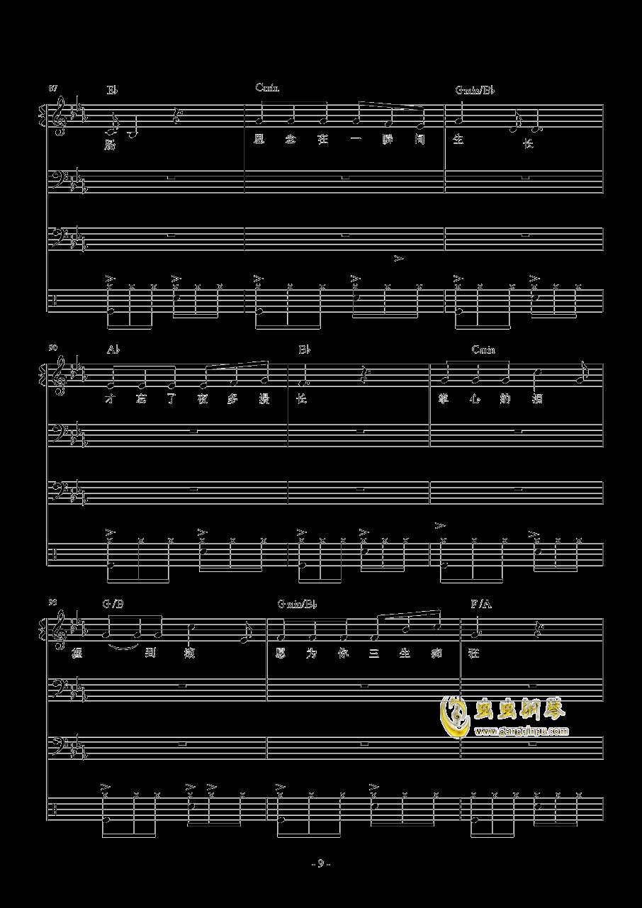 三生三世钢琴谱 第9页
