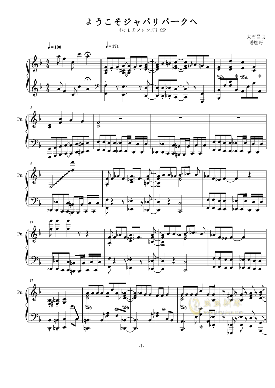 【兽娘动物园】ようこそジャパリパ�`クへ钢琴谱 第1页