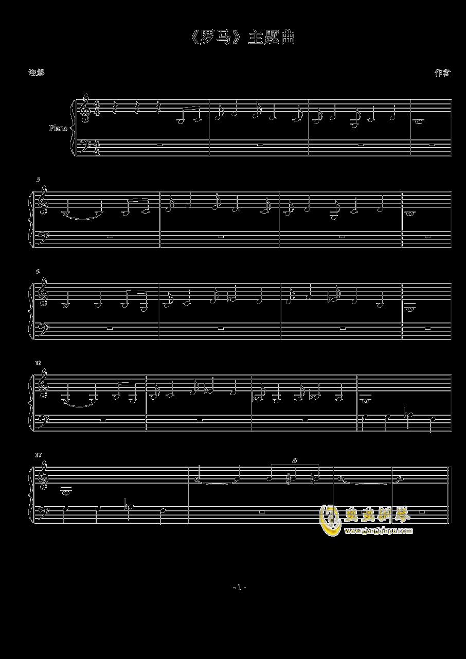 罗马钢琴谱 第1页