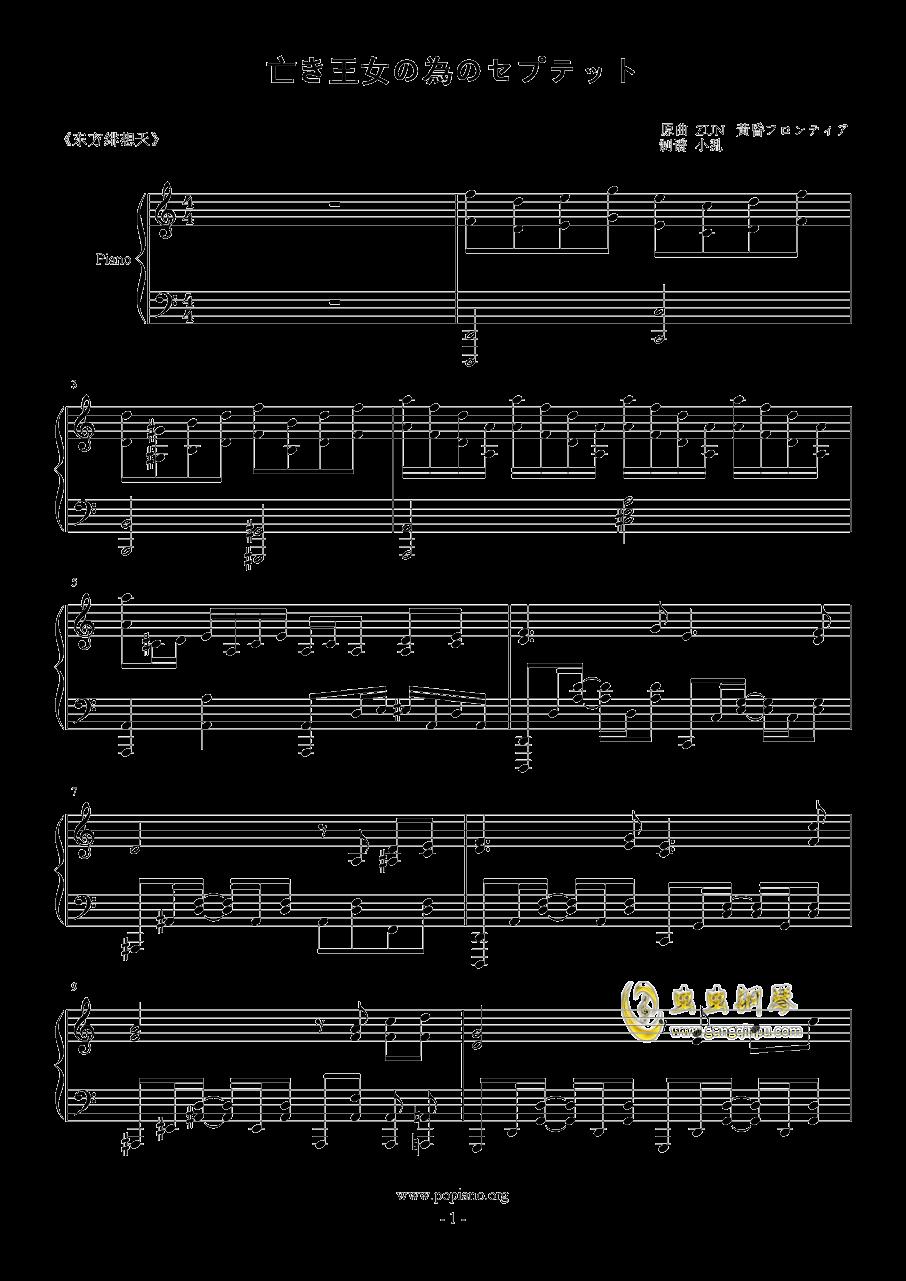 绯想天的亡き王女の為のセプテ钢琴谱 第1页