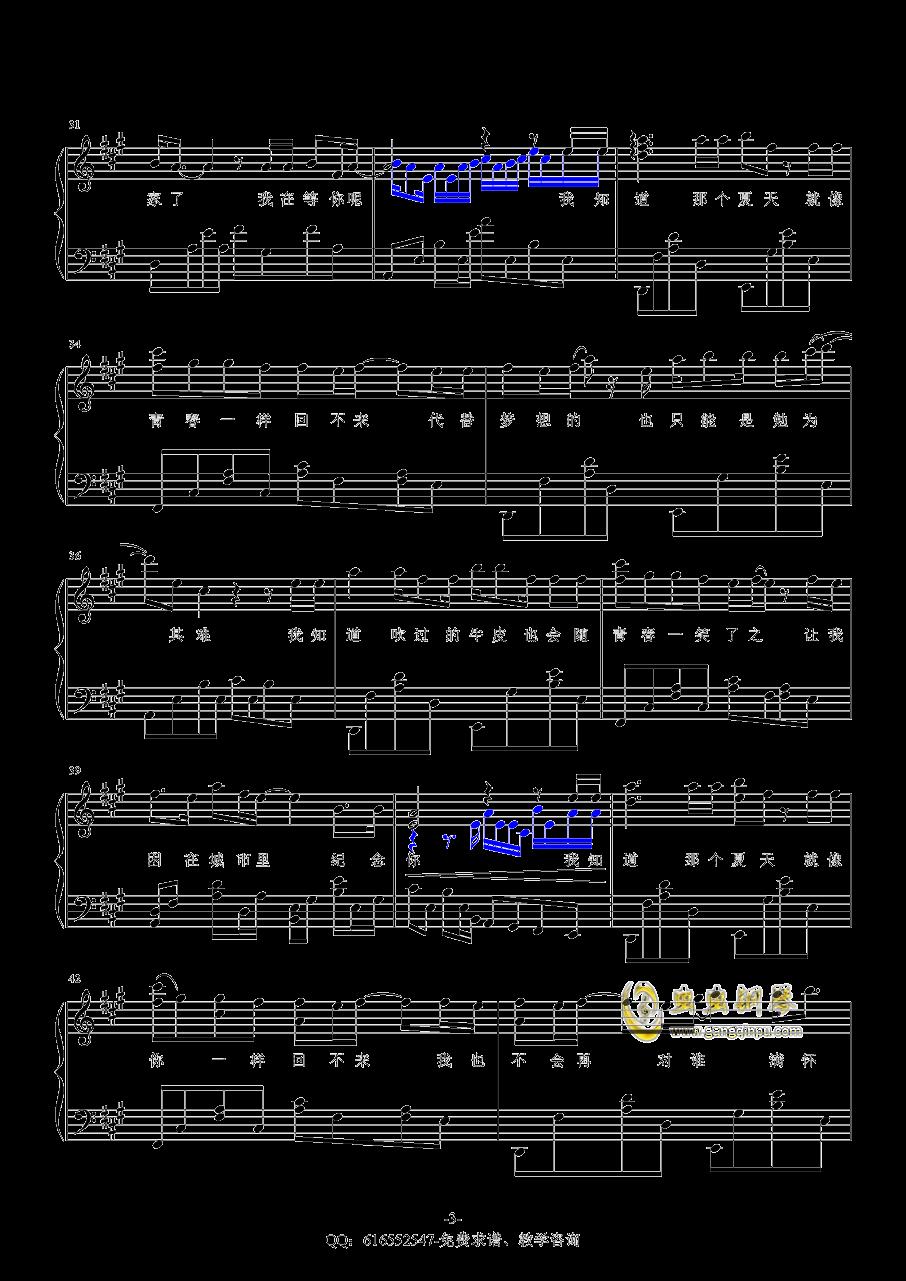 安和桥 金龙鱼原声独奏版170326,安和桥 金龙鱼原声独奏版170326